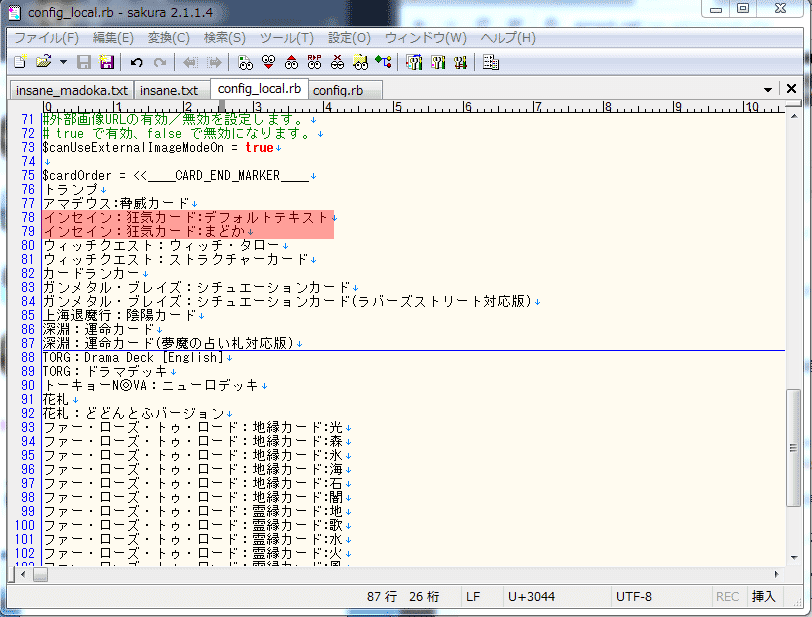 insane-config_local編集
