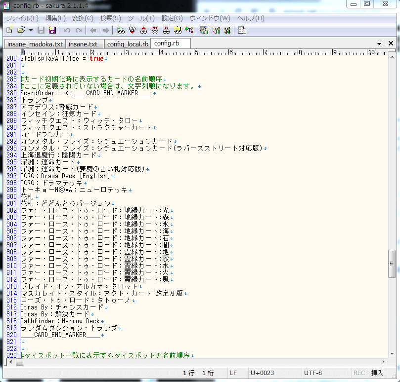 config.rb-card部分のコピー